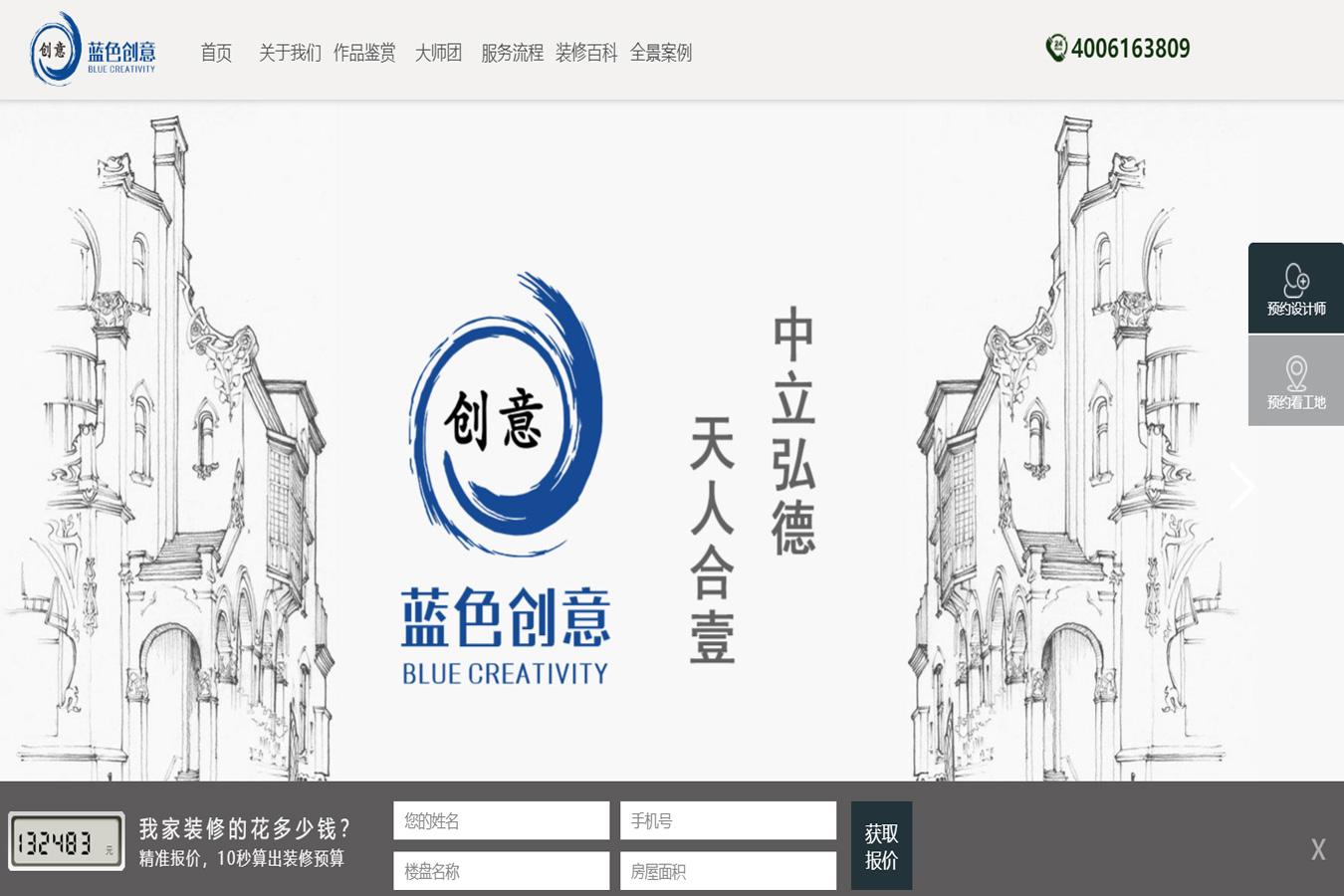 北京蓝色创意装饰,别墅装修,设计,高端装饰,别墅装修公司
