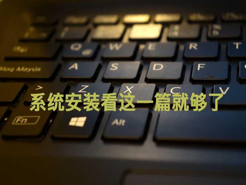 Windows 系统安装教程